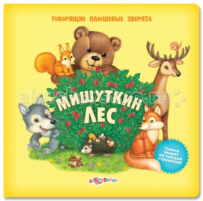 Азбукварик Книжка Мишуткин лес Говорящие плюшевые зверята
