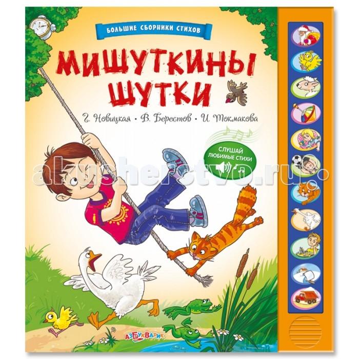 Азбукварик Книжка Мишуткины шутки Большие сборники стихов