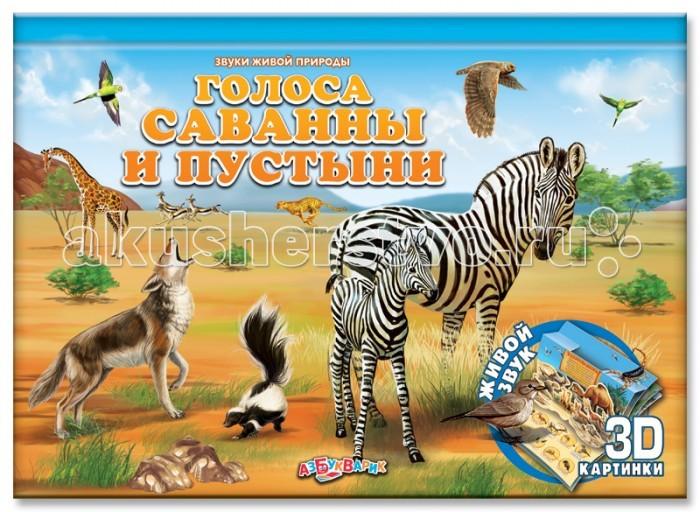 Азбукварик Голоса саванны и пустыниГолоса саванны и пустыниДобро пожаловать на просторы саванны и пустыни! Ты познакомишься с африканскими животными-великанами, узнаешь, кто живёт среди кактусов Америки и бутылочных деревьев Австралии.<br>