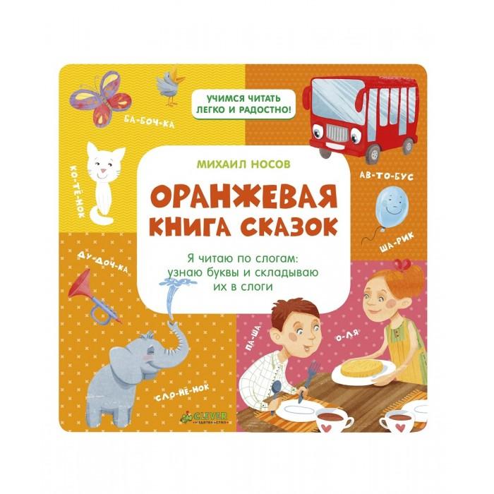 Clever Оранжевая книга сказок Носов М. Я читаю по слогам: узнаю буквы и складываю их в слоги