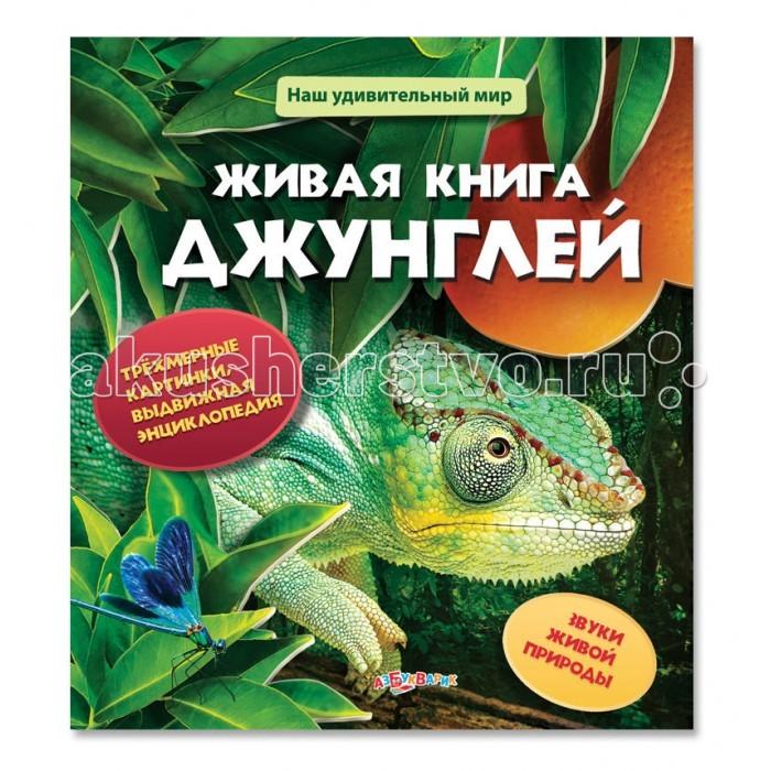 Азбукварик Живая книга джунглей
