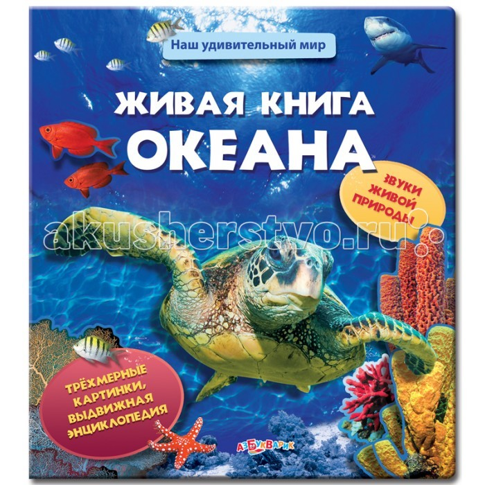 Азбукварик Живая книга океана