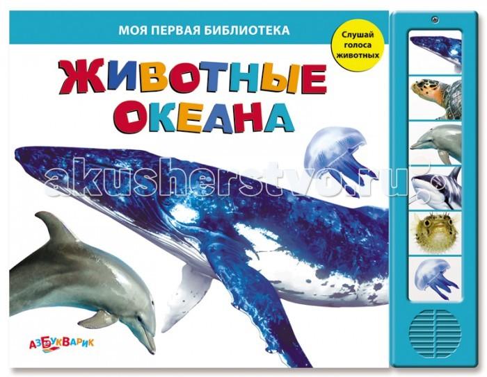 Азбукварик Животные океана