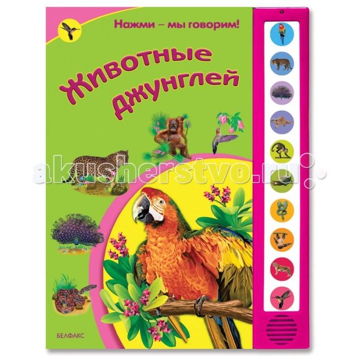 Азбукварик Животные джунглей