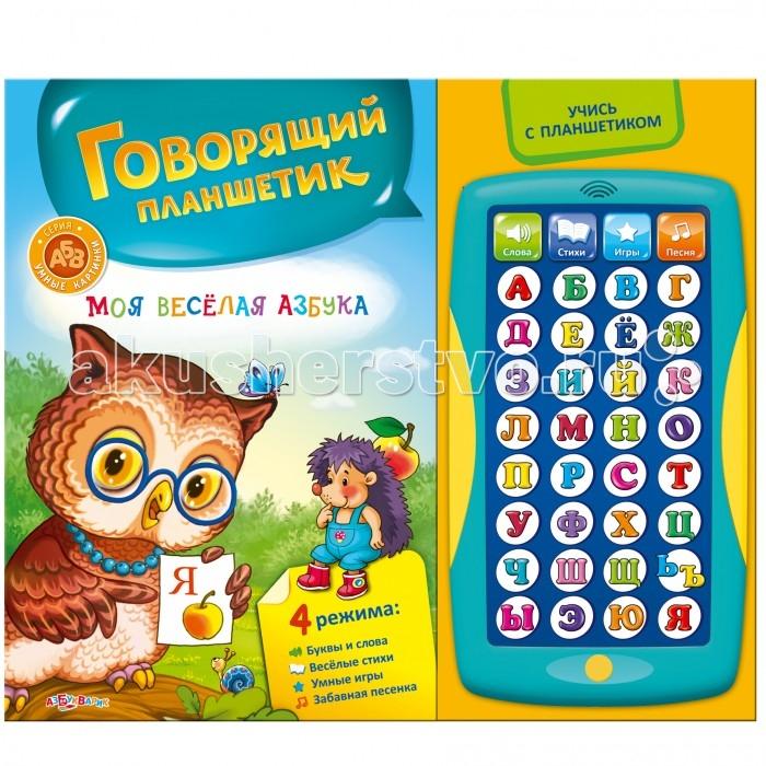 Азбукварик Книжка Моя веселая азбука Говорящий планшетик