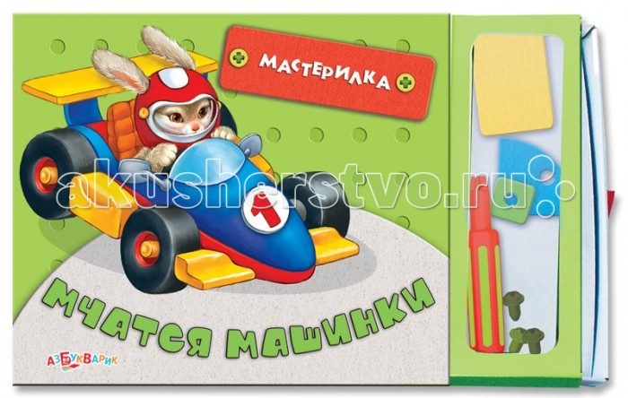 Азбукварик Книжка Мчатся машинки Мастерилка (16 мягких деталей, 15 шурупов, отвертка)