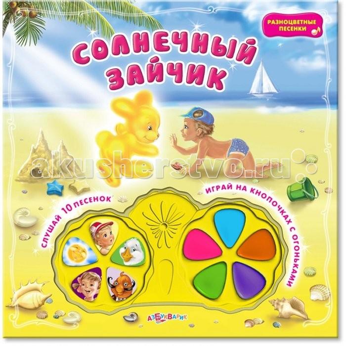 Азбукварик Книжка Солнечный зайчик Разноцветные песенки