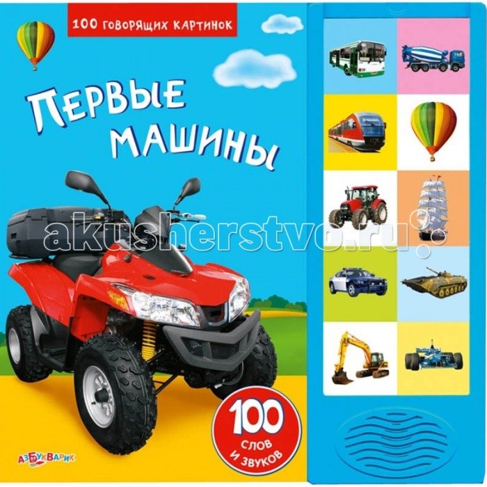 http://www.akusherstvo.ru/images/magaz/im168944.jpg