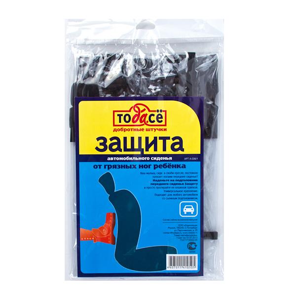 Аксессуары для автомобиля Russia Защита автомобильного сидения А-006/1