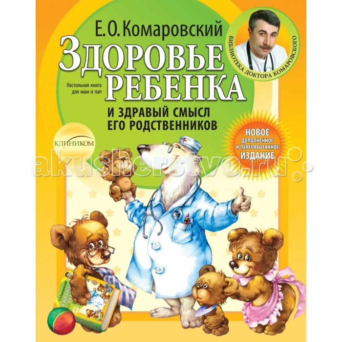 Эксмо Книга Е.О. Комаровский Здоровье ребенка и здравый смысл его родственников