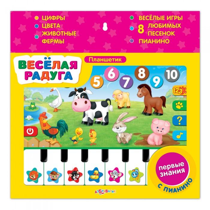 Азбукварик Планшетик Веселая радугаПланшетик Веселая радугаВот это да! Игровой планшетик теперь с пианино! Нажимая на яркие картинки, ребёнок выучит цифры и цвета, познакомится с животными фермы, отгадает загадки. На клавишах пианино не только звуки, но и песенки мультяшек!  Основные характеристики:  Размер: 240х185 мм.<br>