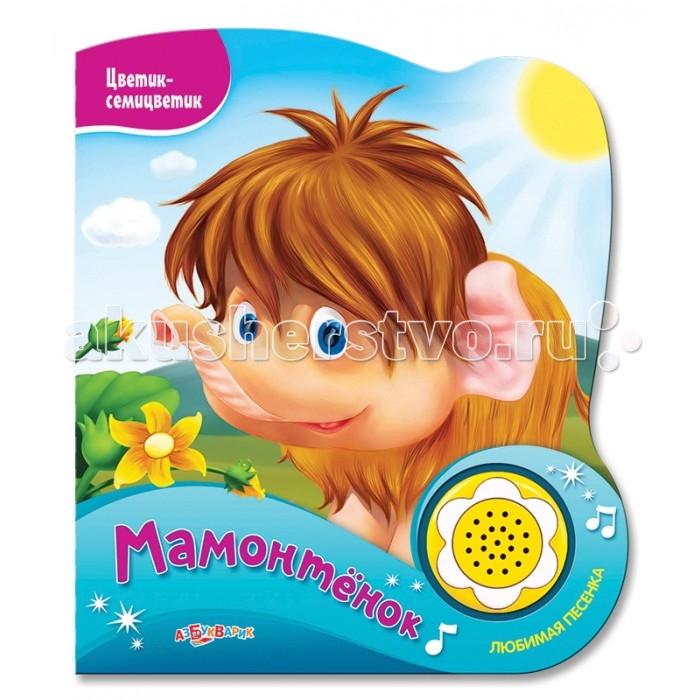 Азбукварик Книжка Мамонтенок