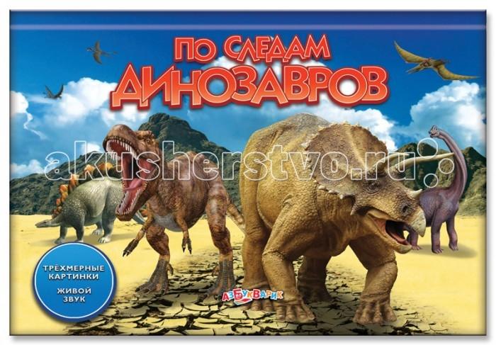 Азбукварик Книжка По следам динозавровКнижка По следам динозавровТрёхмерные картинки, полифонические звуки природы перенесут юного читателя в джунгли, саванну, лес, океан, а также во времена, когда жили динозавры. Зрелищные панорамные страницы чередуются с познавательной информацией о животных.  Основные характеристики:  Размер: 216x302x12 мм. Масса: 610 г.<br>