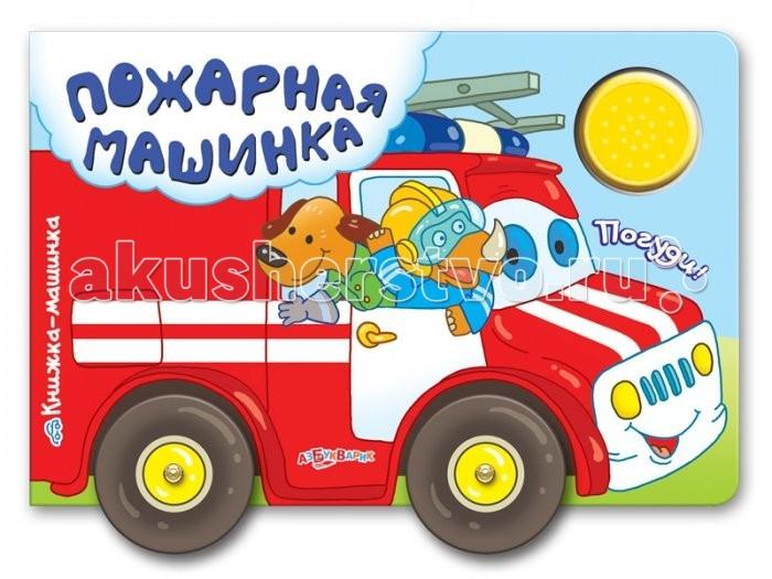 Азбукварик Книжка-машинка Пожарная машинка