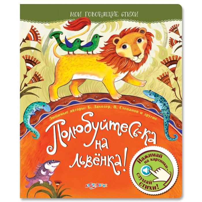 Азбукварик Книжка Полюбуйтесь-ка на львенка