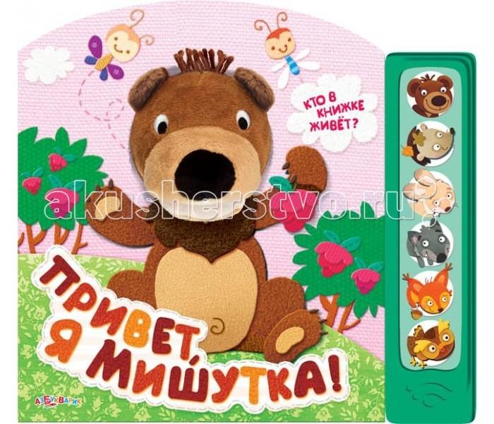 Азбукварик Книжка Привет, я мишутка! Кто в книжке живет?Книжка Привет, я мишутка! Кто в книжке живет?В этой книге плюшевый медвежонок выглядывает из книги и знакомится с обитателями леса: белкой, зайцем, ежиком, волком и совой. Нажимайте на кнопки – слушайте рассказы животных о себе. С медвежонком можно играть как с игрушкой-рукавичкой.  Основные характеристики:  Размер: 262x240x12 мм. Масса: 425 г.<br>
