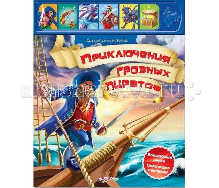 Азбукварик Книжка Приключения грозных пиратов