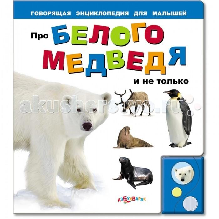Азбукварик Книжка Про белого медведя и не только