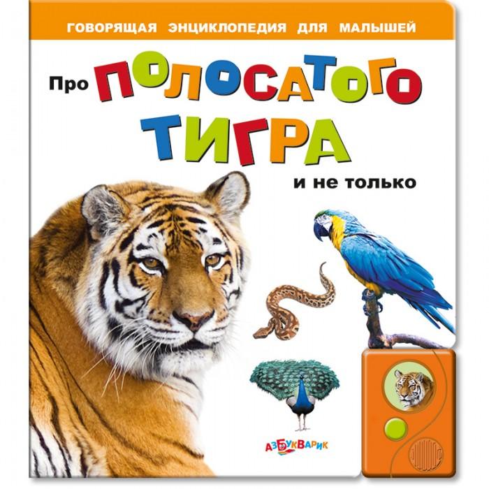 Азбукварик Книжка Про полосатого тигра и не только