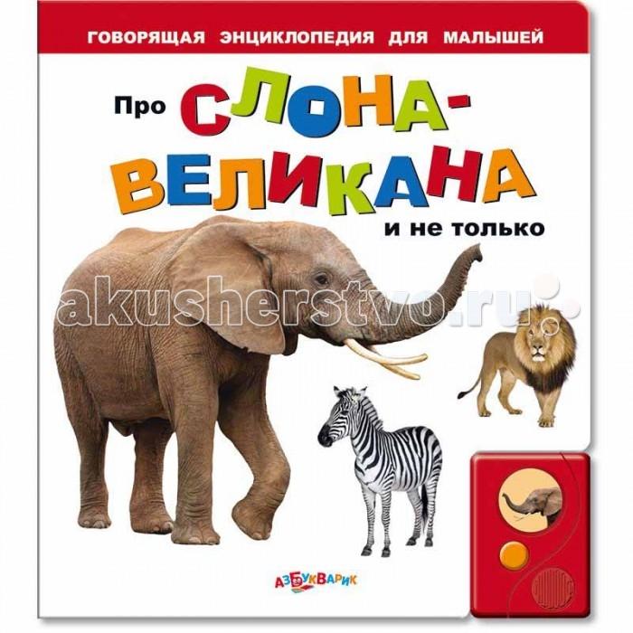 Азбукварик Книжка Про слона-великана и не только
