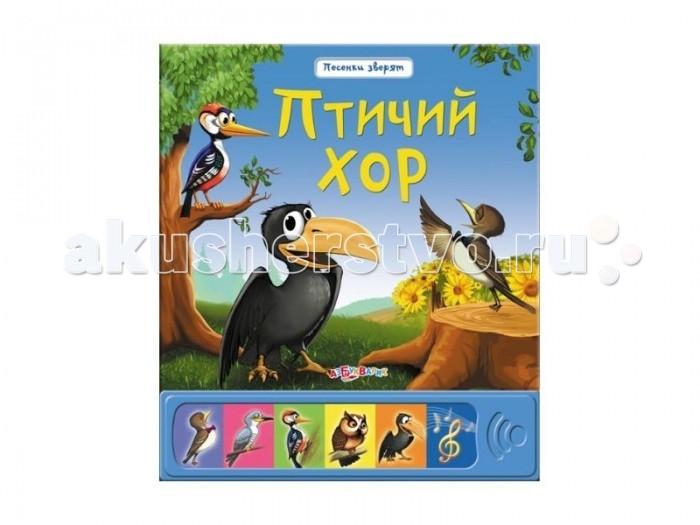 Азбукварик Книжка Птичий хор Песенки зверят