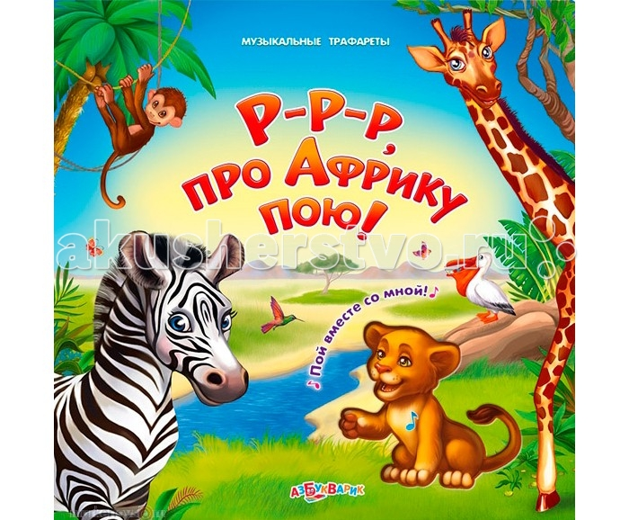 Азбукварик Книжка Р-р-р, про Африку пою!