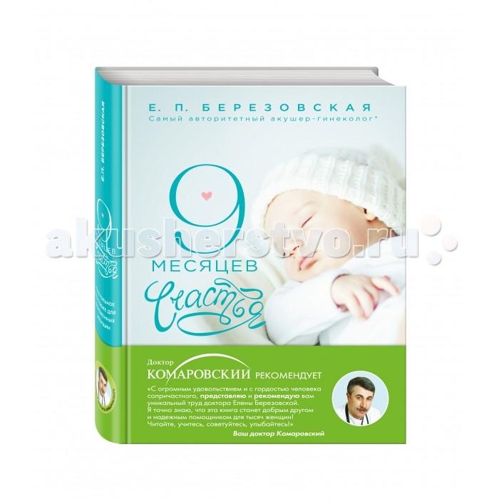 Эксмо Книга Е.П. Березовская 9 месяцев счастья. Настольное пособие для беременных женщин