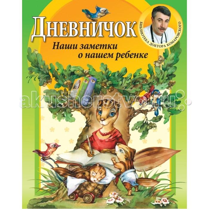 Эксмо Книга Е.О. Комаровский Дневничок. Наши заметки о нашем ребенке