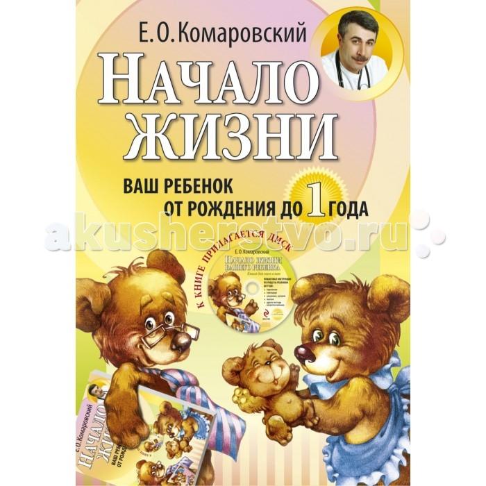 Эксмо Книга Е.О. Комаровский Начало жизни. Ваш ребенок от рождения до 1 года + DVD