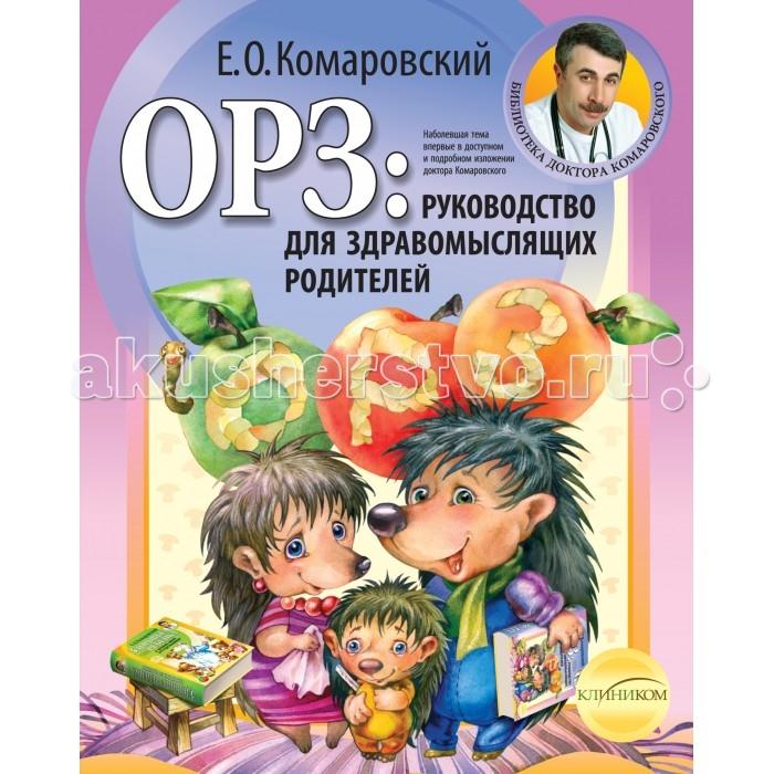 Эксмо Книга Е.О. Комаровский ОРЗ: руководство для здравомыслящих родителей