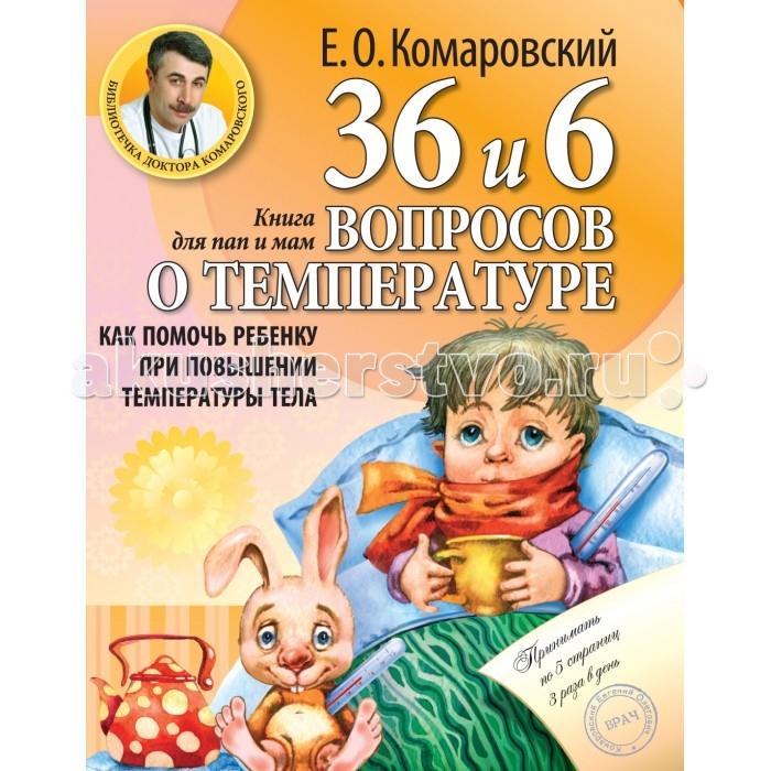 Эксмо Книга Е.О. Комаровский 36 и 6 вопросов о температуре. Как помочь ребенку при повышении температуры тела: книга для мам и пап