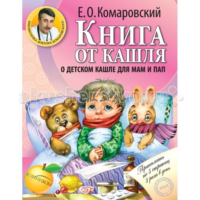 Эксмо Книга Е.О. Комаровский Книга от кашля: о детском кашле для мам и пап
