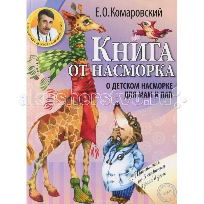Эксмо Книга Е.О. Комаровский Книга от насморка: о детском насморке для мам и пап