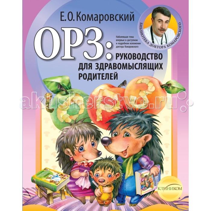 Эксмо Книга ОРЗ: руководство для здравомыслящих родителей Е.О. Комаровский