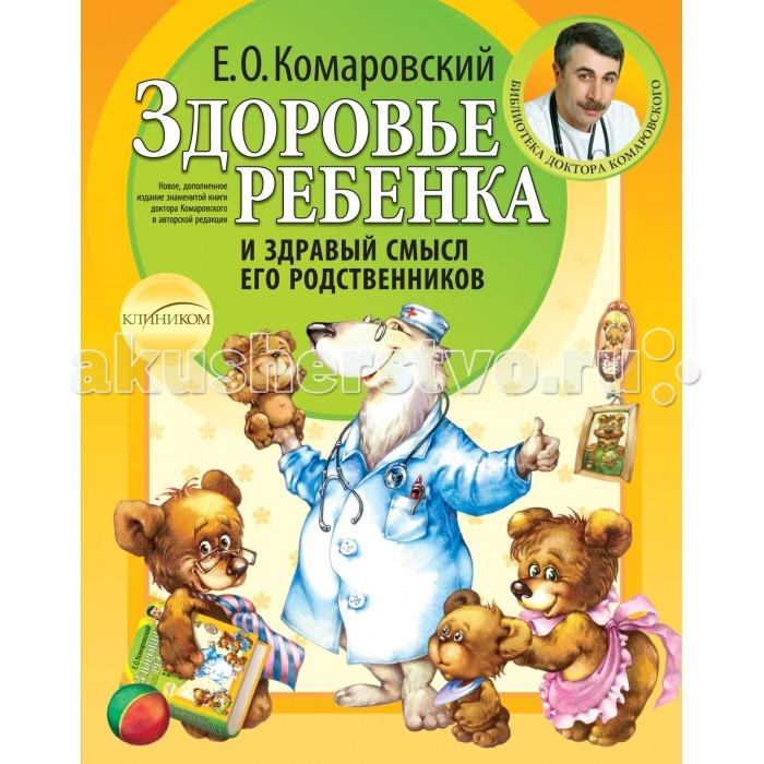Эксмо Книга Е.О. Комаровский Здоровье ребенка и здравый смысл его родственников (новое дополненное издание)