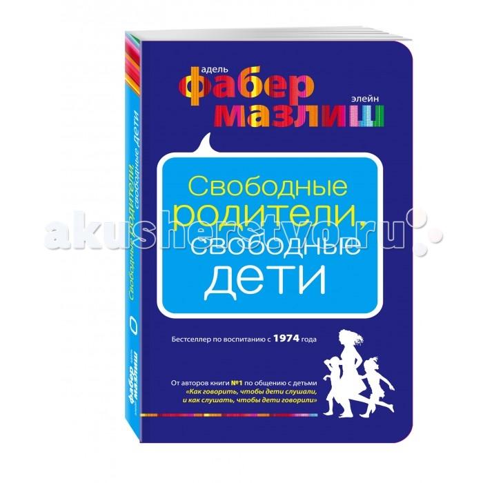 Эксмо Книга А. Фабер, Э. Мазлиш Свободные родители, свободные дети