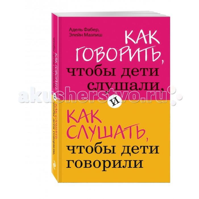 Эксмо Книга А. Фабер Э. Мазлиш Как говорить, чтобы дети слушали, и как слушать, чтобы дети говорили