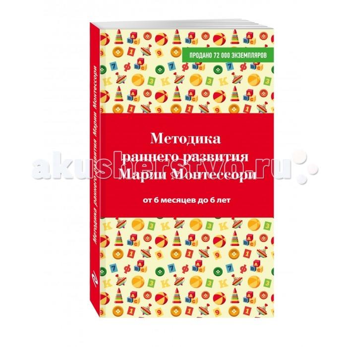 Эксмо Книга М. Монтессори Методика раннего развития. От 6 месяцев до 6 лет