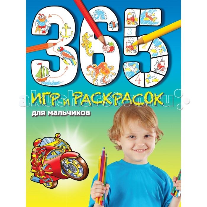 Раскраска Эксмо Книга 365 игр и раскрасок для мальчиковКнига 365 игр и раскрасок для мальчиков365 игр и раскрасок для мальчиков это сборник увлекательных игр, раскрасок и развивающих заданий для мальчиков старшего дошкольного возраста.   Эффектные раскраски с техникой, динозаврами, мифическими чудовищами перемежаются со страницами увлекательных  головоломок, доступных для 5-6-летнего ребенка, а так же логических задачек, кроссвордов, словесных игр и лабиринтов.   365 игр и раскрасок надолго займут любого мальчика, позволив не только замечательно провести время, но и кое-чему научиться в процессе ее изучения, вместе с любимыми героями.<br>