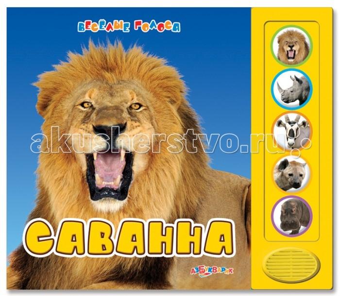 Азбукварик Книжка Саванна Веселые голосаКнижка Саванна Веселые голосаПервое знакомство с животными саванны: со львом и слоном, с кенгуру и носорогом, с зеброй, и антилопой, с гиеной и жирафом, с гепардом и бегемотом. Нажми на кнопочки – и ты услышишь звуки обитателей саванны!  Основные характеристики:  Размер: 201х175 мм<br>