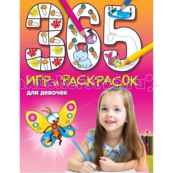 Эксмо Книга 365 игр и раскрасок для девочек