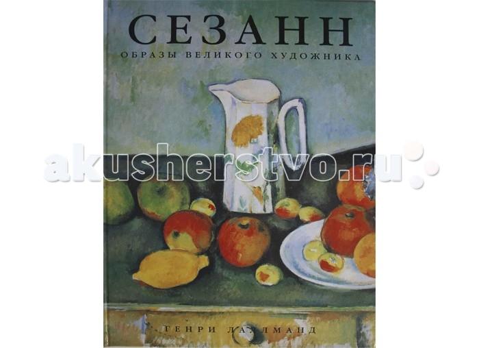 Азбукварик Книжка Сезанн Образы великого художника