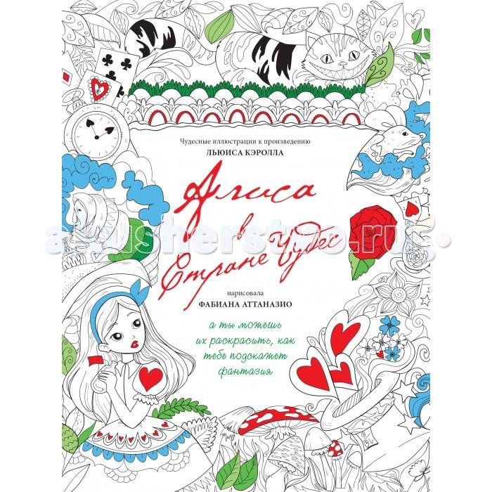 Эксмо Книга Л. Керролл Алиса в стране чудесКнига Л. Керролл Алиса в стране чудесАлиса в стране чудес эту любимую детьми книгу можно не только перечитывать, но и нарисовать. Итальянская художница Фабиана Аттаназио создала потрясающие иллюстрации к книге, которые можно раскрасить так, как подскажет фантазия, позволив создать свой уникальный мир Страны Чудес.  Сказочно прекрасные иллюстрации помогут перенестись сквозь кроличью нору и оказаться в фантастическом мире Безумных шляпников, Чеширских котов и Червовых королев.<br>