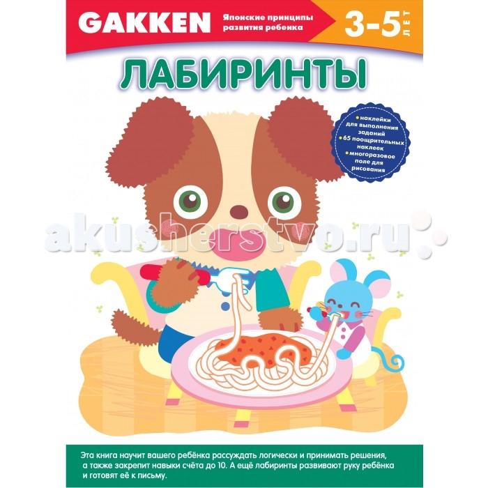 Эксмо Книга Gakken Японские принципы развития ребенка Лабиринты 3+