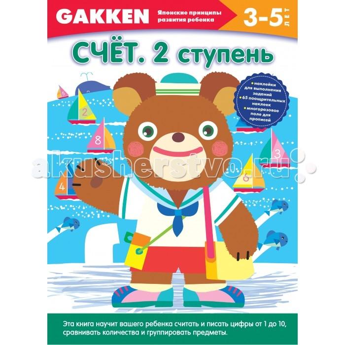 Эксмо Книга Gakken Японские принципы развития ребенка Счет 2 ступень 3+