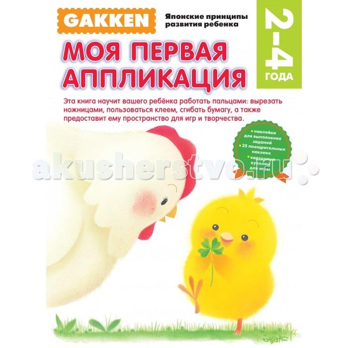 Эксмо Книга Gakken Японские принципы развития ребенка Моя первая аппликация 2+