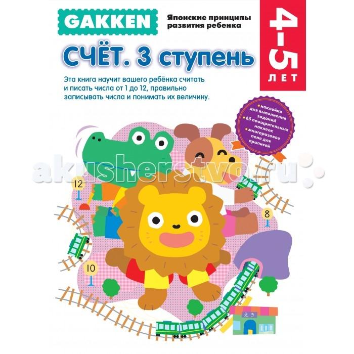 Эксмо Книга Gakken Японские принципы развития ребенка Счет 3 ступень 4+