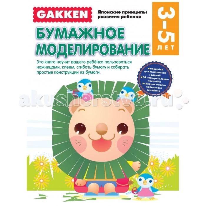 Эксмо Книга Gakken Японские принципы развития ребенка Бумажное моделирование 3+