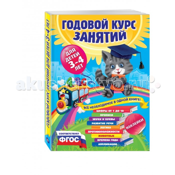 Эксмо Книга Годовой курс занятий: для детей 3-4 лет (с наклейками)