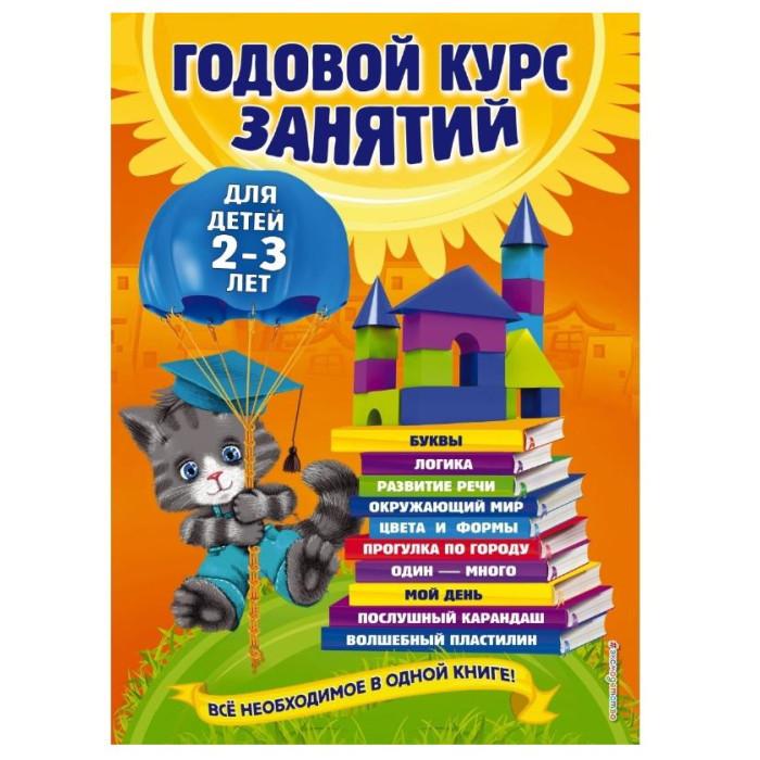 Эксмо Книга Годовой курс занятий: для детей 2-3 лет